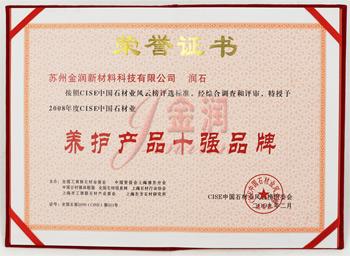 金润养护产品十强品牌证书