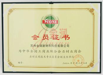 工商联合石材商会会员证书