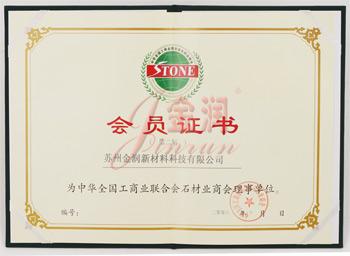 工商联石材商会理事单位证书
