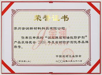 油性防护剂优秀品牌荣誉证书