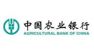 金润合作客户-农业银行