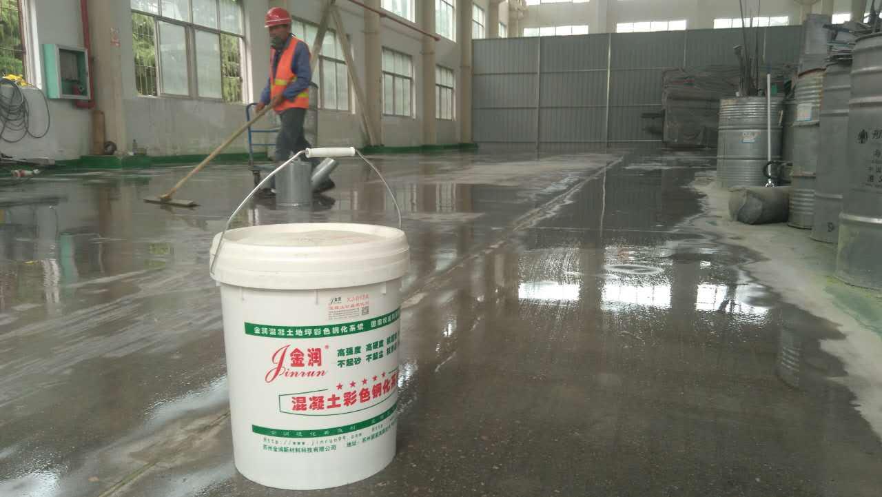 混凝土固化剂的使用方法