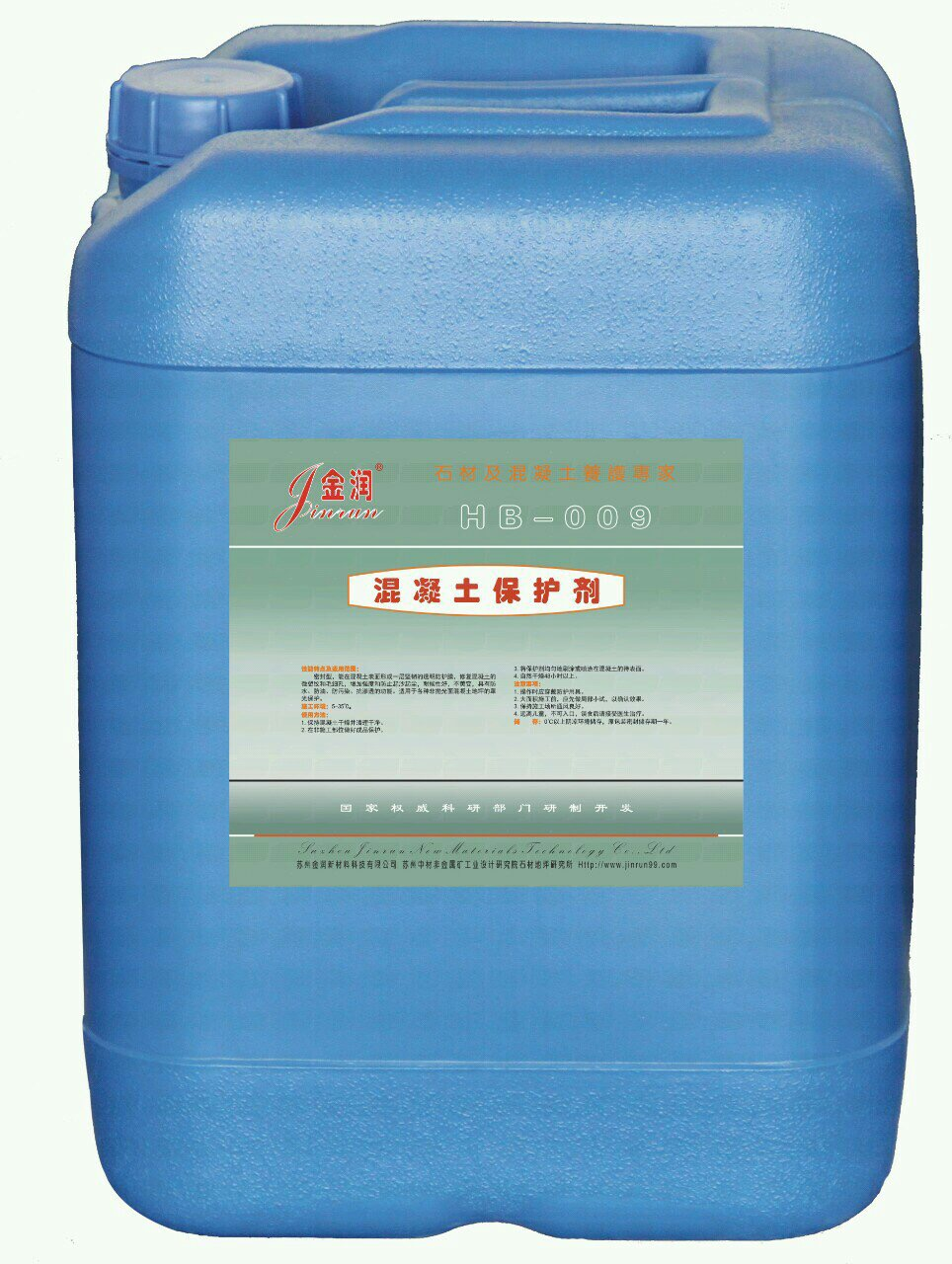 HB-009-混凝土保护剂