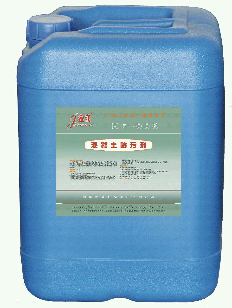 HF-006-混凝土防污剂
