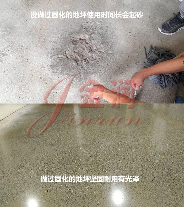 起砂处理剂效果对比