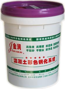 XJ-012C-金润混凝土固色硬化剂