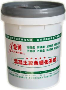 XJ-012B-金润混凝土矽晶硬化剂