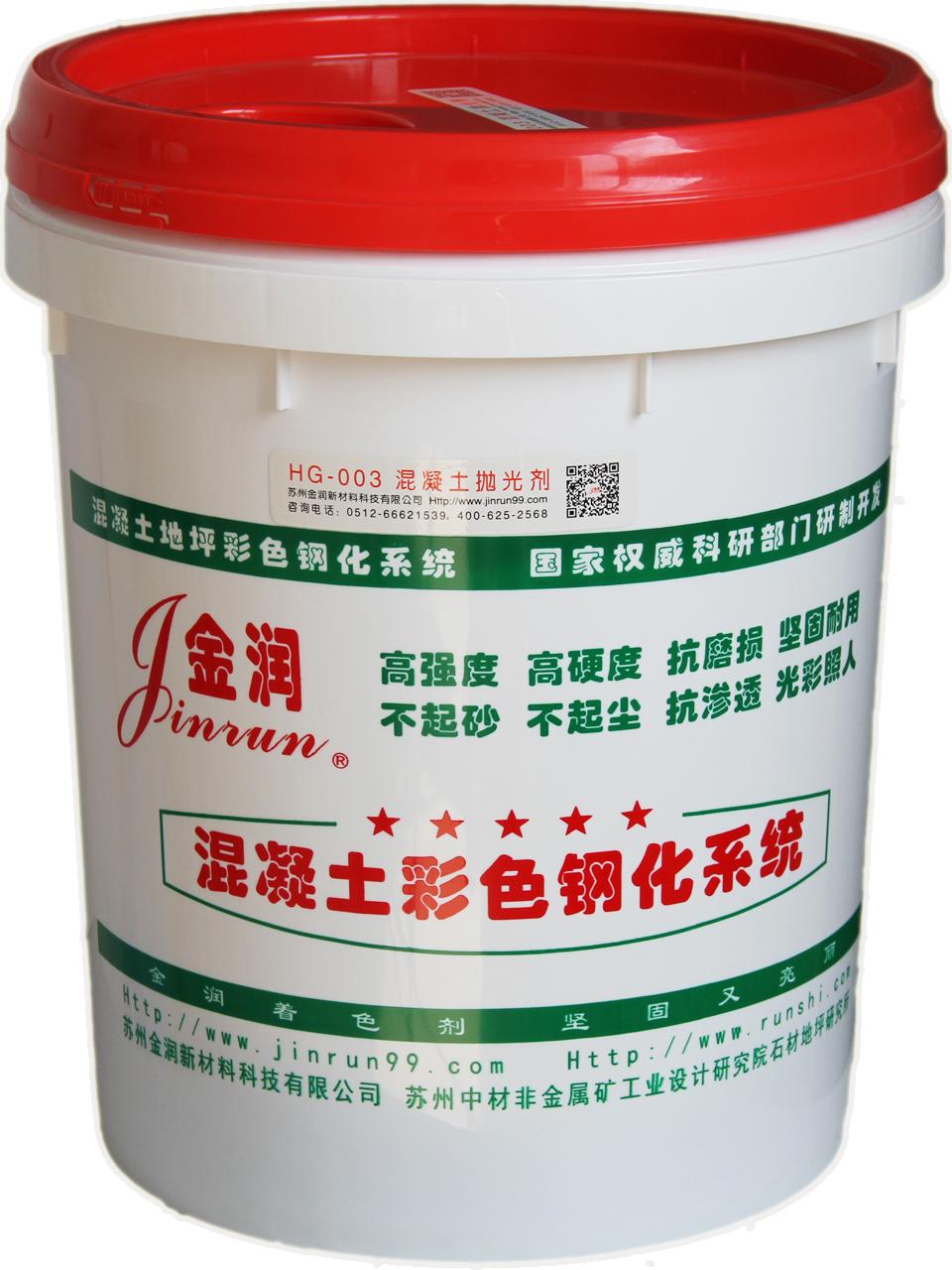 HG-003-金润混凝土抛光剂