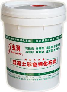 XJ-012A-金润混凝土矽晶硬化剂
