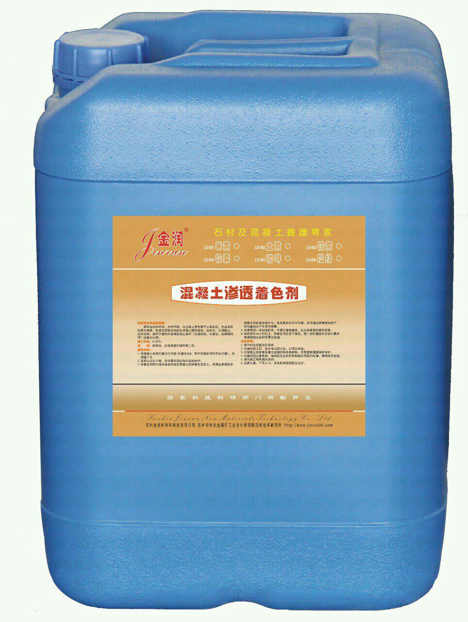 YS-系列-金润混凝土渗透着色剂
