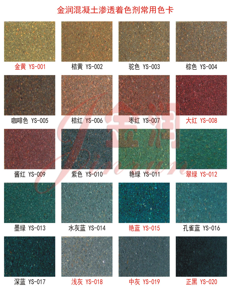 金润混凝土着色剂常用色卡